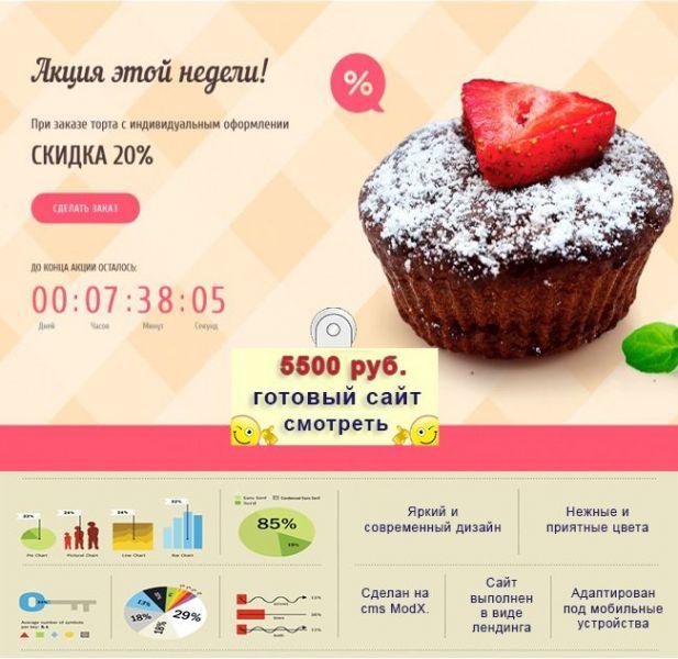 Продам сайт торты