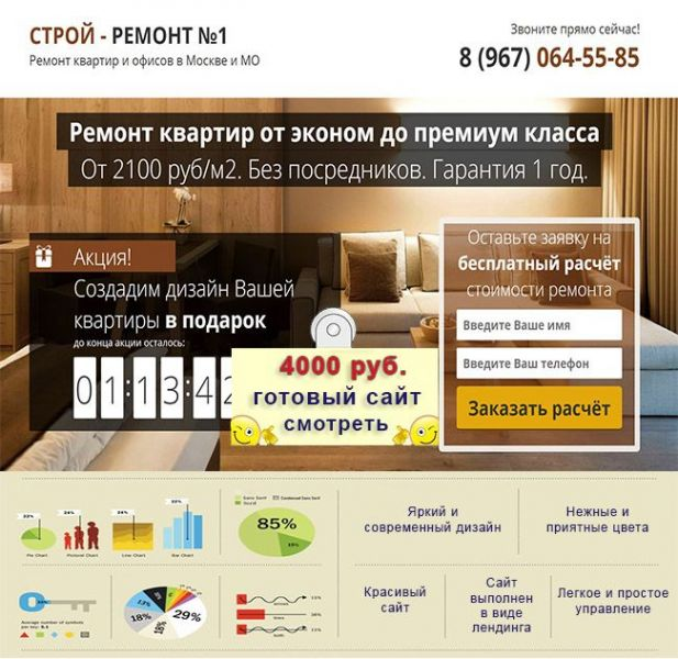 Продам шаблон сайта по ремонту квартир
